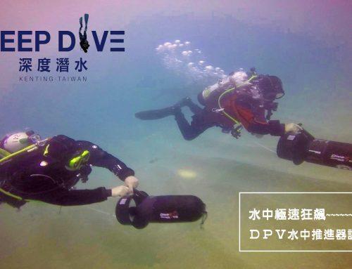 深度潛水【DPV 水中推進器課程】水裡的加速器!!