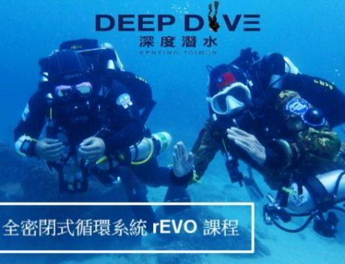 深度潛水【rEVO 全密閉式循環水肺(CCR)】教學花絮影片