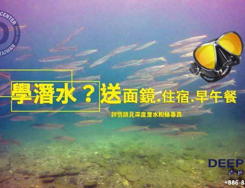 【優惠】2019/04起,初級潛水員優惠活動!送全新水肺面鏡+兩晚太空艙住宿+三天早午餐