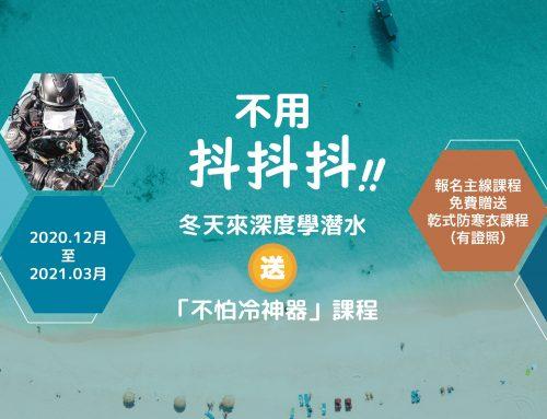 【優惠】冬天來深度潛水學考證照不用抖抖抖!,送不怕冷神器課程!